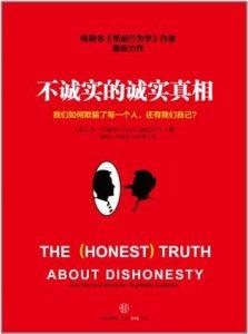 《不诚实的诚实真相》丹・艾瑞里-epub+mobi