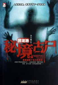 《秘境古尸》金万藏-mobi