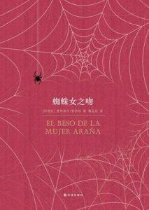 《蜘蛛女之吻》曼努埃尔・普伊格-epub+mobi
