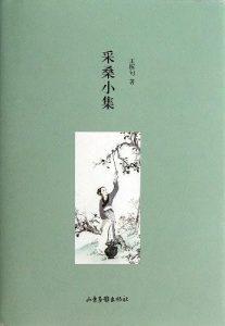 《采桑小集》王稼句-pdf