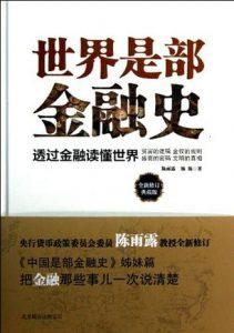《世界是部金融史(全新修订典藏版)》陈雨露-mobi