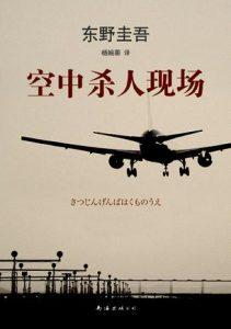 《空中杀人现场》东野圭吾-mobi