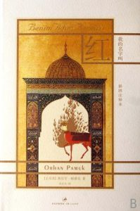 《我的名字叫红(插图本)》奥尔罕・帕慕克-epub+mobi