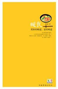 《暖食:质朴的味道,家的味道》蔡澜-epub+mobi
