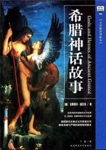 《希腊神话故事》古斯塔夫・施瓦布-mobi