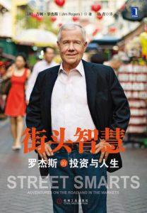 《街头智慧:罗杰斯的投资与人生》吉姆・罗杰斯-mobi