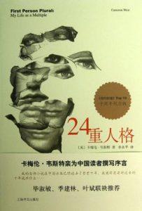 《24重人格(十周年纪念版)》卡梅伦・韦斯特-azw3