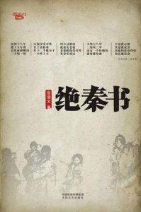 《绝秦书:民国十八年饥馑》张浩文-mobi