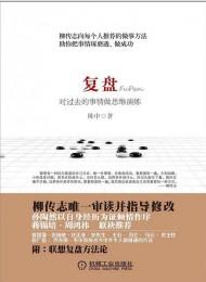 《复盘:对过去的事情做思维演练》陈中-azw3