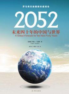 《2052未来四十年的中国与世界》乔根・兰德斯-azw3