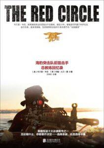 《红圈:海豹突击队前狙击手总教练回忆录》布兰登·韦伯-mobi