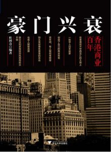 《豪门兴衰:百年香港商业》杜博奇-mobi