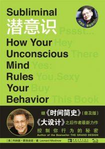 《潜意识:控制你行为的秘密》列纳德・蒙洛迪诺-mobi