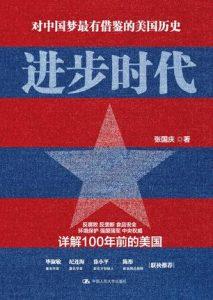 《进步时代》张国庆-mobi