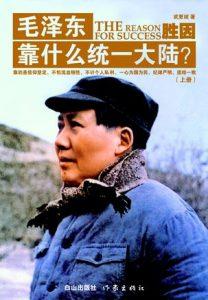 《胜因:毛泽东靠什么统一大陆?(全三册)》武更斌-mobi
