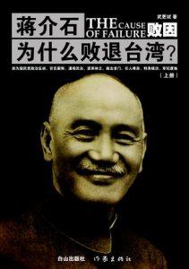 《败因:蒋介石为什么败退台湾?(上下册)》武更斌-mobi