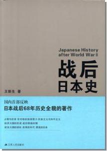 《战后日本史》王新生-epub+mobi