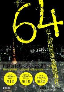 《64:史上最凶恶绑架撕票事件》橫山秀夫-mobi