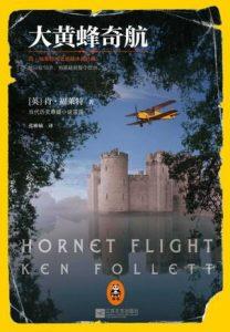 《大黄蜂奇航》肯・福莱特 Ken Follett-azw3