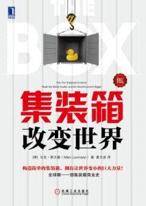 《集装箱改变世界(修订版)》马克・莱文森,(Marc Levinson)-mobi