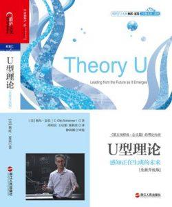 《U型理论(全新升级版)》奥托・夏莫-epub+mobi
