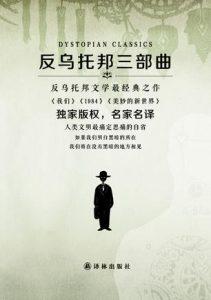 《反乌托邦三部曲》扎米亚京/阿道司-azw3