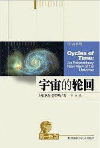 《宇宙的轮回》罗杰·彭罗斯-pdf