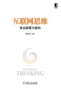《互联网思维:商业颠覆与重构》陈光锋-mobi