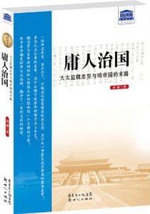《庸人治国:大太监魏忠贤与明帝国的末路》苗棣-mobi