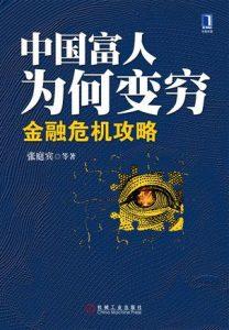 《中国富人为何变穷》张庭宾-epub+mobi