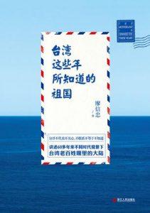 《台湾这些年所知道的祖国》廖信忠-epub+mobi+azw3