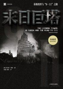 """《末日巨塔:基地组织与""""9·11""""之路》劳伦斯・赖特(Lawrence Wright)-mobi"""