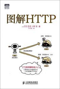 《图解HTTP》上野 宣-epub+mobi+azw3