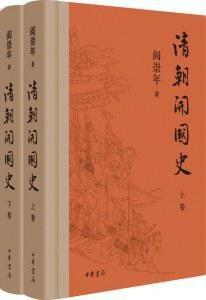 《清朝开国史(上下卷)》阎崇年-mobi