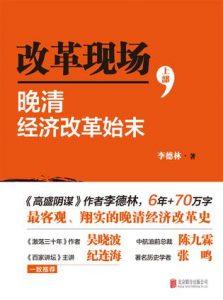 《改革现场:晚清经济改革始末》李德林-mobi