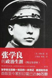 《张学良的政治生涯》傅虹霖-epub+mobi+azw3