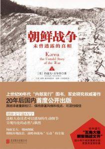 《朝鲜战争:未曾透露的真相(套装共2册)》约瑟夫・古尔登-mobi