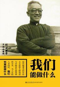 《我们能做什么:胡适与中国青年最真诚的分享》胡适-mobi