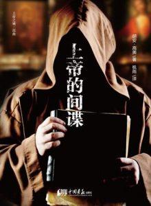 《上帝的间谍》胡安・高美-azw3
