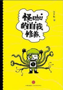 《怪咖的自我修养》闫景歌-epub+mobi