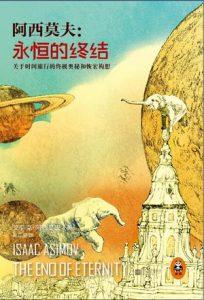 《永恒的终结》艾萨克・阿西莫夫 Isaac Asimov-mobi