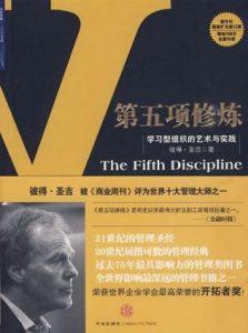 《第五项修炼:学习型组织的艺术与实践》彼得・圣吉-mobi