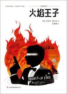 《国家阴谋5:火焰王子》丹尼尔·席尔瓦-mobi