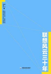 《联想风云三十年》赵雪/姜美芝-mobi