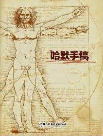 《哈默手稿》列奥纳多・达・芬奇-azw3