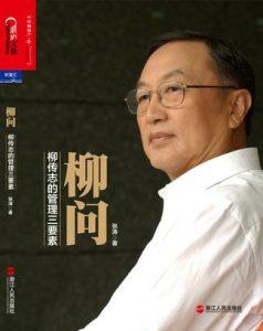 《柳问:柳传志的管理三要素》张涛-mobi