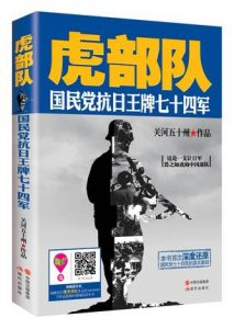 《虎部队:国民党抗日王牌七十四军》关河五十州-mobi