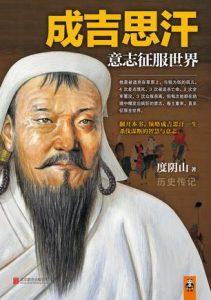 《成吉思汗:意志征服世界》度阴山-mobi