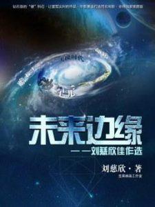 《未来边缘》刘慈欣-azw3