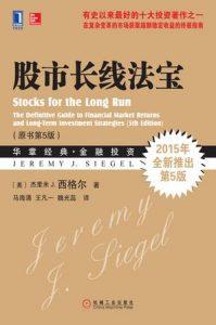 《股市长线法宝(原书第5版)》杰里米 J. 西格尔-mobi
